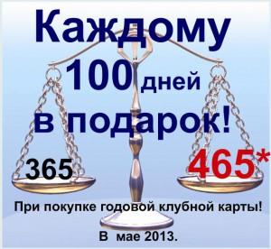 100dney